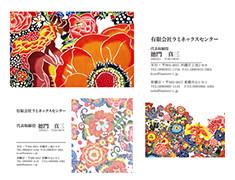 デザインは紅型作家 「新垣優香さん」 の作品